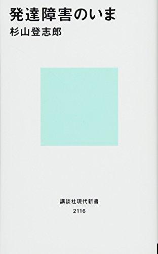 発達障害のいま (講談社現代新書)
