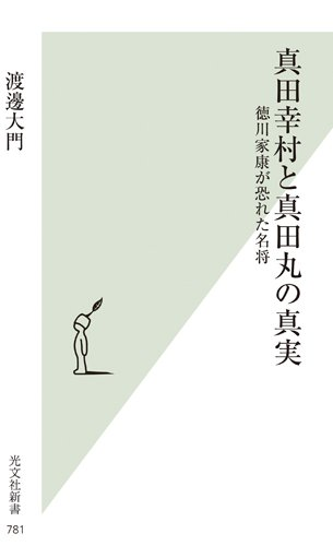 真田幸村と真田丸の真実 徳川家康が恐れた名将 (光文社新書)