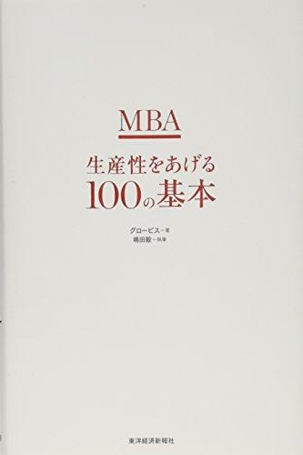 MBA生産性をあげる100の基本