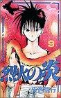 烈火の炎 (9) (少年サンデーコミックス)