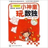 Book Prodigy and Sudoku (Chinese Edition)