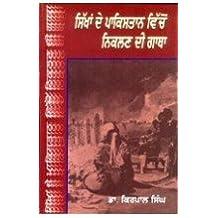 1947 Wica Sikkham de Pakisatana Wiccom Nikalana Di Gatha