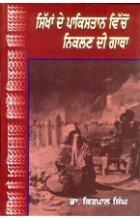 Sikhan De Pakistan Vichon Niklan Di Gatha