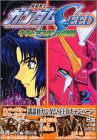 Mobile Suit Gundam Seed Vol. 2 (Gandamu Shiido Kirat Asuran no Gekitou) (in Japanese)