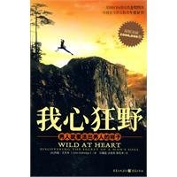 Wild at Heart: A man must live like a man