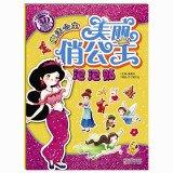 Pretty pretty princess bubble stickers Princess Mononoke(Chinese Edition)