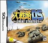 Daisenryaku DS [Japan Import]