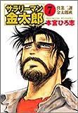 Salaryman Kintaro 7 overseas Yuhi Hen (Shueisha Paperback - comic version) (2005) ISBN: 4086182734 [Japanese Import]