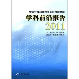 Frontier of the Chinese Academy of Social Sciences. Institute of Industrial Economics report 2011 PDF