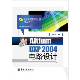 altium-dxp-2004-circuit-designchinese-edition