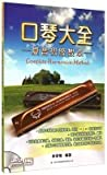 img - for Harmonica Daquan: polyphonic primary textbook (CD)(Chinese Edition) book / textbook / text book