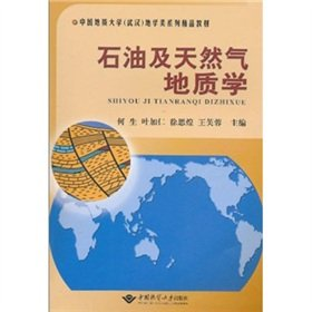 China University of Geosciences Wuhan to study class series of fine materials: oil and gas geology [paperback](Chinese Edition) ebook