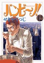バンビ~ノ! 12 (ビッグコミックス)