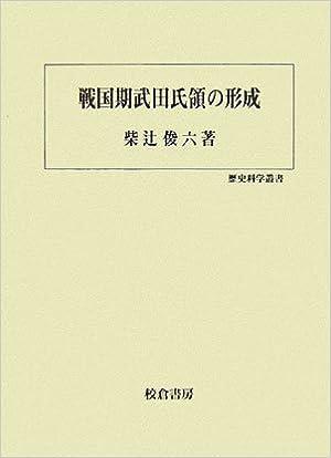 戦国期武田氏領の形成 (歴史科学...