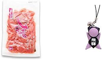 [2点セット] しな漬け(160g)・さるぼぼ幸福ストラップ 【紫】 / 風水カラー全9種類 出世・長寿 お守り///
