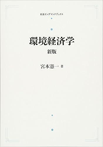 環境経済学 新版 (岩波オンデマ...