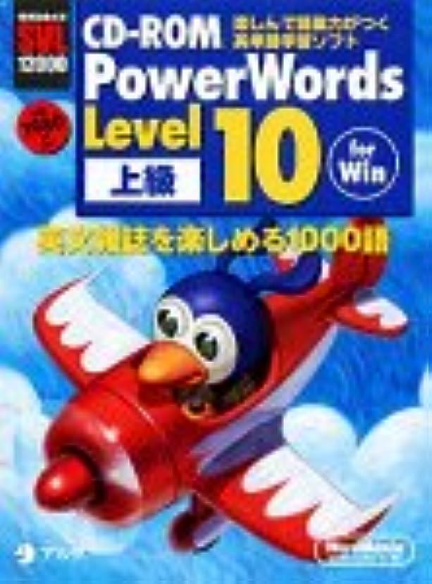 壊滅的なポーチ努力CD-ROM PowerWords Level 9