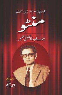 Manto: Hamaray Ehad Ka Takhleeqi Zameer Sahmad Salim