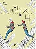 The House of Stairs (Korean Edition)