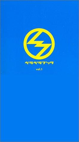 ベラベラブック〈vol.1〉 PDF