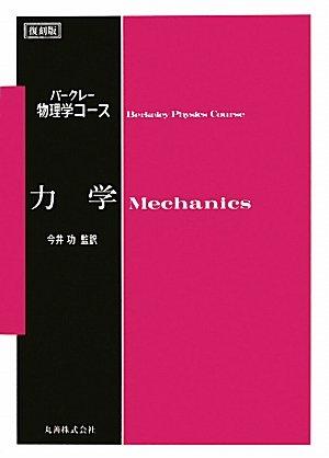 力学 (<復刻版>バークレー物理学コース)