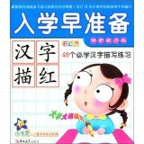 Admission small starfish early preparation: Miaohong 48 characters will learn Chinese characters describing exercises (color version)(Chinese Edition) pdf epub