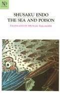 The Sea and Poison[Paperback,1992]