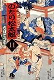 のたり松太郎 (11) (小学館文庫)
