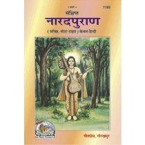 Download संक्षिप्त नारद पुराण (Sankshipt Narad-Puran) Book Code: 1183 ebook