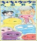 ちくちくウニウニ (少年サンデーゴーゴーコミックス)