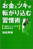 「お金とツキが転がり込む習慣術―「運のいい人」には理由がある」和田秀樹