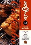 美味しんぼ (33) (小学館文庫)