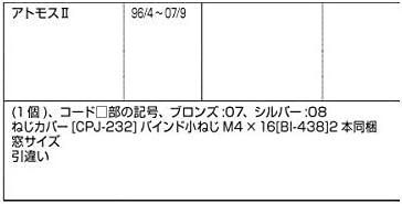LIXIL メンテナンス部品 窓 サッシ用部品 アルミサッシ クレセント(小) カラー 勝手 ブロンズ 左[AAAZC07L] *製品色・形状等仕様変更になる場合があります*