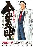 (Salaryman Kintaro (Money Wars Edition)) Salaryman Kintaro (Money Wars Edition) prologue (Young Jump Comics) (2006) ISBN: 408877065X [Japanese Import]