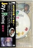 """ボブ・ロス""""ジョイ・オブ・ペインティング""""「朝の光」 [DVD]"""