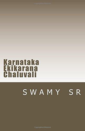 Karnataka             Ekikarana                     Chaluvali: S-formula                  India                      Karnataka