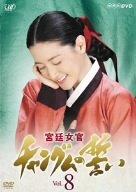 宮廷女官 チャングムの誓い VOL.8 [DVD]