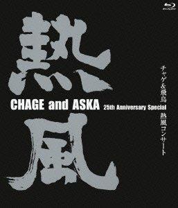 CHAGE&ASKA/チャゲ&飛鳥 熱風コンサート