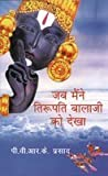 img - for Jab Maine Tirupati Balaji Ko Dekha book / textbook / text book