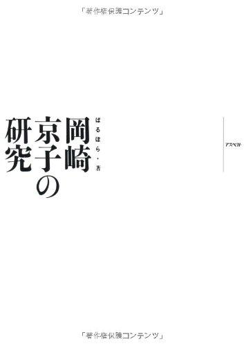 岡崎京子の研究
