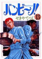 バンビ~ノ! 13 (ビッグコミックス)