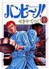 バンビ~ノ! 第13巻