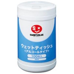 (業務用10セット) ジョインテックス アルコール入ウェットティッシュ N029J-H8 ×10セット B01MCVRNY4