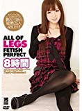 ALL OF LEGS FETISH PERFECT 8時間 [DVD] RGD-286
