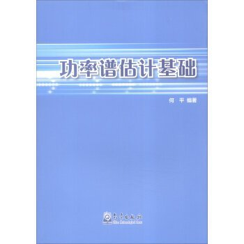Power spectral estimation basis(Chinese Edition) PDF