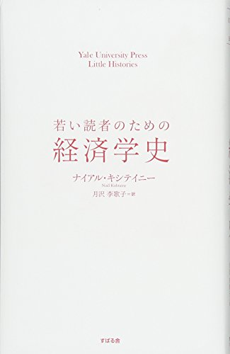 若い読者のための経済学史 (Yale University Press Little Histories)