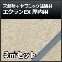 四国化成 エクランEX 屋内用 舗装材 ブラック