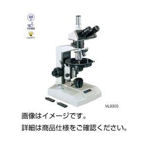 偏光顕微鏡 ML9200 ホビー エトセトラ 科学 研究 実験 光学機器 [並行輸入品]   B01BBNWLVA