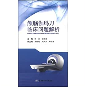 Book The brain the Gamma Knife Clinical Asked resolve(Chinese Edition)