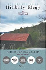 Hillbilly Elegy(Korean) Paperback